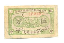 5 CENTS REPUBLIQUE SOVIETIQUE CHINOISE 1932 - Chine