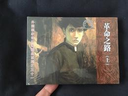 MUCHACHO 1ERE PARTIE BD EDITION CHINOISE LIMITEE ORIGINALE EO EMMANUEL LEPAGE - Autres