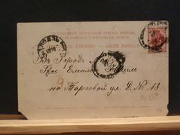 80/953   CP  RUSSE - 1857-1916 Imperium