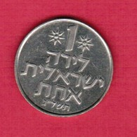 ISRAEL   1 LIRAH 1973 YEAR 5733  (KM # 68) #5179 - Israel