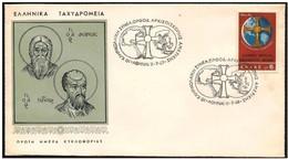 Grecia/Greece/Grèce - FDC - Religione Greca-ortodossa, Greek Orthodox Religion, Religion Grecque Orthodoxe - Religioni