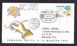 Ukraine: Registered Cover To Russia, 1992, 1 Stamp, Letter Writing, Special Cancel, First Day? (traces Of Use) - Oekraïne