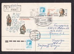 Ukraine: Stationery Cover To Belarus, 1992, Value Overprint, 2 Extra Stamps, Lysenko, Componer, Music (traces Of Use) - Oekraïne