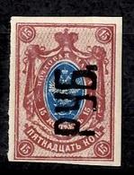 Russie émission Locale De Kharkov YT N° 12 Neuf *. Signé Mikulski. B/TB. A Saisir! - 1923-1991 URSS