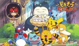POKEMON * Carte Prépayée Japon * Comics * NINTENDO (269) MANGA * ANIME * PHONECARD JAPAN * MOVIE * FILM * CINEMA - Comics