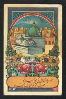 Eid Greeting Postcard Mosque Picture View Card - Saudi Arabia