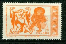 BM China, Volksrepublik 1953   MiNr 216   MNG   Alte Wandmalereien, Höfische Schauspieler - 1949 - ... People's Republic