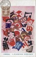 """T.P. 117 S/Carte Postale """"TABLEAU"""" - Japon"""