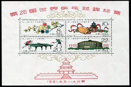(BO1722)  Cina Lotto Stamps - 1949 - ... Volksrepublik