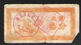 КИТАЙ  COUPON PRODUCTS-1 - Chine
