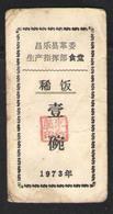 КИТАЙ  COUPON PRODUCTS-10 - Chine