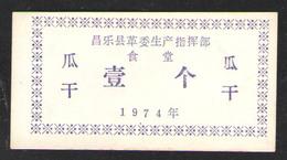 КИТАЙ  COUPON PRODUCTS-12 - Chine