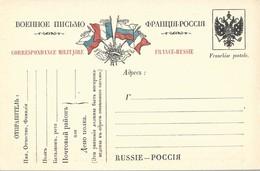 CARTE FRANCHISE MILITAIRE - 14/18 - FRANCE RUSSIE (2) - NON ECRITE - TTBE - Marcophilie (Lettres)