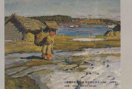 Art - Peasant Woman With Back Basket By Sergei Arsenievich Vinogradov, 1915, China's Postcard - Pintura & Cuadros