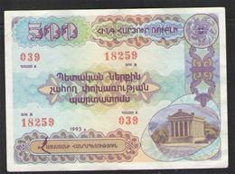 500 ДРАМ АРМЕНИЯ ОБЛИГАЦИЯ 1993г - Arménie