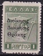 THRACE 1920 1 L Litho With Wrong Overprint 1th-2nd Line Same Text Vl. 12 E MNH - Thrace