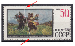 CCCP / USSR : 1968 - 50 K - BELLE VARIÉTÉ : PLI ACCORDÉON ! / NICE VARIETY : ACCORDION PAPER FOLD ! (aa247) - Gebraucht