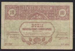 10 РУБ ЗАКАВКАЗСКИЙ КОМИССАРИАТ 1918г - Russie