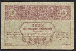 10 РУБ ЗАКАВКАЗСКИЙ КОМИССАРИАТ 1918г - Rusia