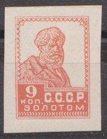 Russia 1926 Mi 250IE MNH OG ** OWz - Unused Stamps