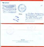 Kazakhstan 2008. Special Secret Mail. Rare.The Envelope Is Really Past Mail. - Kazakhstan