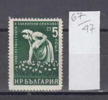 47K67 / 1170 Bulgaria 1959 Michel Nr. 1146 - Baumwollpflückerin Cotton Picker Le Coton  Baumwollfaser , Bulgarie - Agriculture