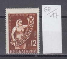 47K69 / 1172 Bulgaria 1959 Michel Nr. 1146 - Tobacco Tabak Tabac WOMAN , Bulgarie Bulgarien - Agriculture