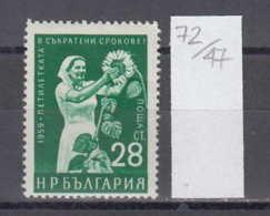 47K72 / 1177 Bulgaria 1959 Michel Nr. 1148 - KÜNSTLICHES BESTÄUBEN VON SONNENBLUMEN Common Sunflower - Agriculture