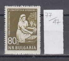 47K77 / 1181 Bulgaria 1960 Michel Nr. 1192 - Winzerin , Vintage Vine Harvest Grapes Raisin Weintrauben WOMAN , - Agriculture