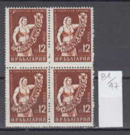 47K81 / 1172 Bulgaria 1959 Michel Nr. 1146 - Tobacco Tabak Tabac WOMAN , Bulgarie Bulgarien - Agriculture