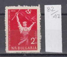 47K83 / 1184 Bulgaria 1960 Michel Nr. 1193 - ARBEITER MIT FAHNE , MAN FLAG , Bulgarie Bulgarien - 1945-59 People's Republic
