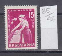 47K85 / 1173 Bulgaria 1960 Michel Nr. 1188 - TEXTILARBEITERIN , Textile Worker WOMAN Loom  , Bulgarie Bulgarien - Textile