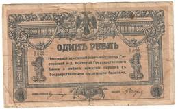 South Russia 1 Ruble 1918 - Russia