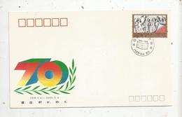 Lettre,  FDC , CHINE, 1989 , The 70 Th Anniversary Of The May Fourth Movement - 1949 - ... République Populaire