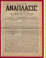 M3-36163 Greece 18.4.1898. Newspaper-magazine ANAPLASIS No 16, 8 Pg. - Livres, BD, Revues