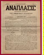 M3-36164 Greece 25.4.1898. Newspaper-magazine ANAPLASIS No 17, 8 Pg. - Livres, BD, Revues