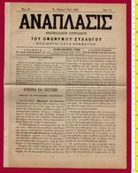 M3-36165 Greece 2.5.1898. Newspaper-magazine ANAPLASIS No 18, 8 Pg. - Livres, BD, Revues