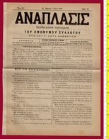M3-36166 Greece 9.5.1898. Newspaper-magazine ANAPLASIS No 18, 8 Pg. - Livres, BD, Revues