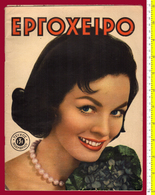 """M3-36033 Greece 1958. Woman-magazine """"Ergochiron"""" + 2 Pattern-posters For Embroide - Livres, BD, Revues"""
