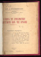 M3-33927 Greece 1924. Constitutions In Ancient Times. Book 92 Pg. - Livres, BD, Revues
