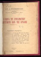 M3-33927 Greece 1924. Constitutions In Ancient Times. Book 92 Pg. - Boeken, Tijdschriften, Stripverhalen