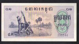 0,1 риэль КАМБОДЖА КРАСНЫЕ КХМЕРЫ ПОЛ ПОТ 1975г UNC!!! ПРЕСС! - Cambodge