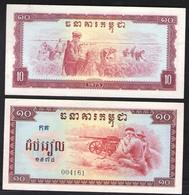 10 риэль КАМБОДЖА КРАСНЫЕ КХМЕРЫ ПОЛ ПОТ 1975г UNC!!! ПРЕСС! - Cambodge