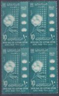 EGYPT - 1958 Cotton Fair. Scott 437. MNH ** - Egypt
