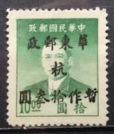 1949 CHINA Liberated Area MNH NG Dr Sun Yat-sen LOCAL OVERPRINT - 1949 - ... People's Republic