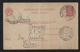"682d.Postcard ""Gold Standard"". Post Office. 1927 Torzhok Moscow. Machine Stamp. The USSR - 1923-1991 URSS"