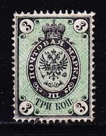 * RUSSIE - * - N°12 - 3k Noir Et Vert - TB - 1857-1916 Empire