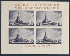 ** RUSSIE - BLOCS FEUILLETS  - ** - N°2 - Palais Des Soviets - ND - TB - 1923-1991 URSS