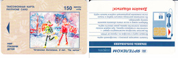 Phonecard   Russia. Yaroslavl  150 Units Overturn R - Russia