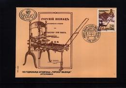 Jugoslawien / Yugoslavia 1997 Printing Michel 2825 FDC - Fabriken Und Industrien